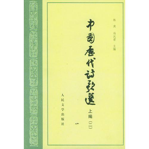 中国历代诗歌选(上编二)