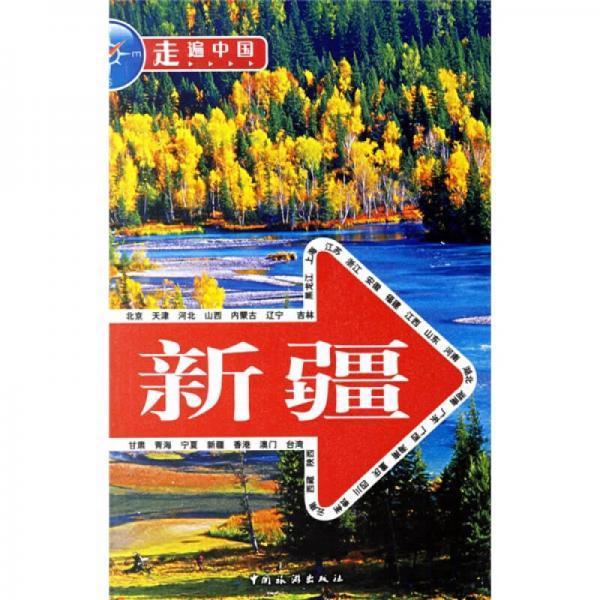 新疆-走遍中国
