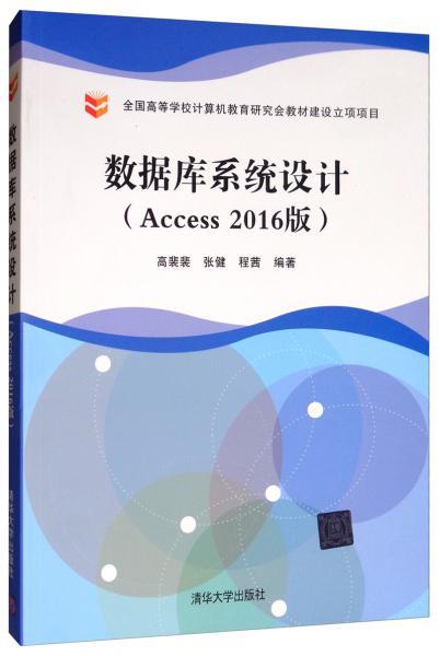 数据库系统设计(Access2016版)