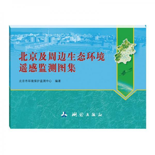 北京及周边生态环境遥感监测图集