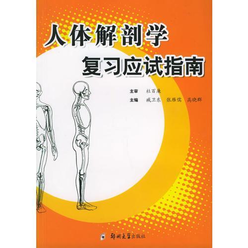 人体解剖学复习应试指南
