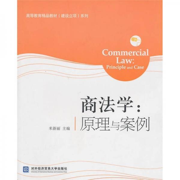 高等教育精品教材(建设立项)系列·商法学:原理与案例