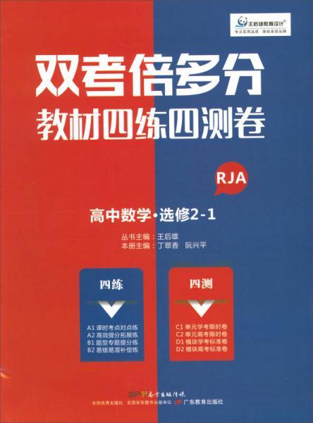 双考倍多分·教材四练四测卷:高中数学(选修2-1 RJA)