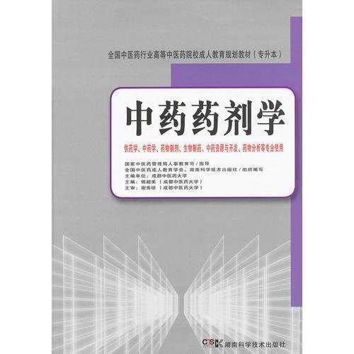 中药药剂学(专升本)