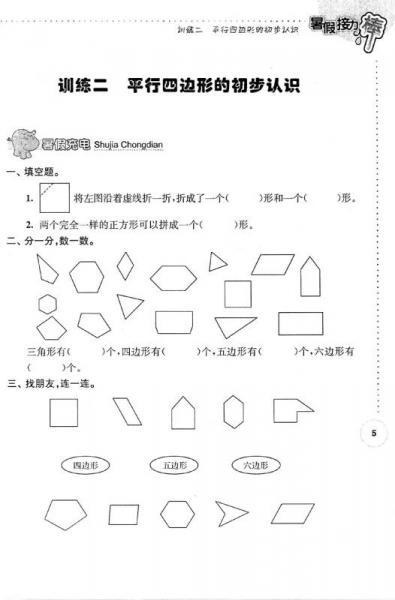 超能学典 暑假接力棒:小学数学(二升三年级 江苏版)