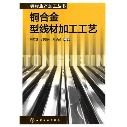 铜合金型线材加工工艺:钢材生产加工丛书