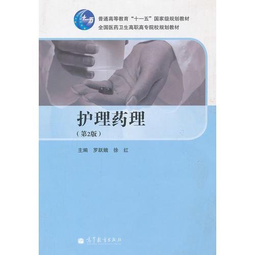 护理药理(第2版全国医药卫生高职高专院校规划教材)