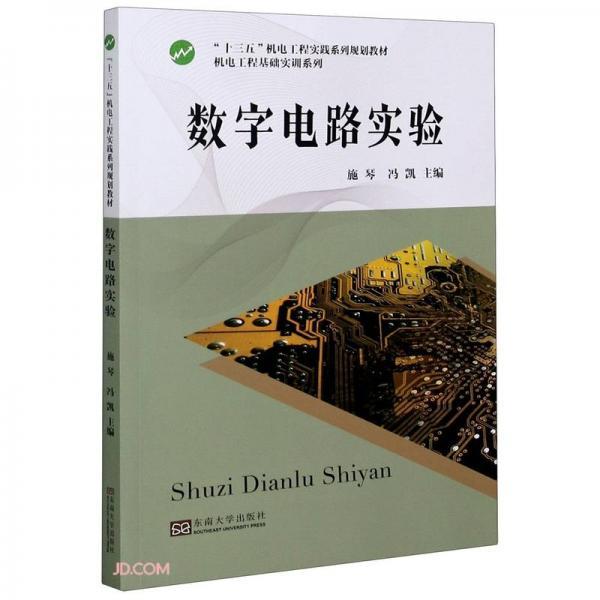 数字电路实验(十三五机电工程实践系列规划教材)/机电工程基础实训系列
