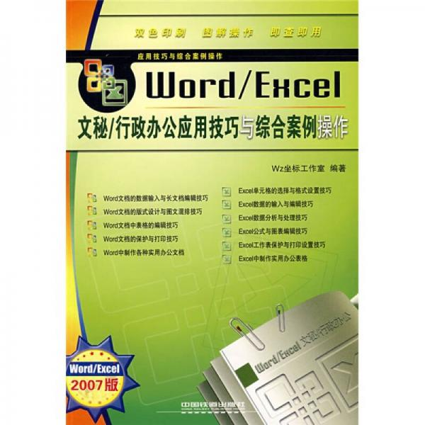 Word/Excel文秘/行政办公应用技巧与综合案例操作(2007版)