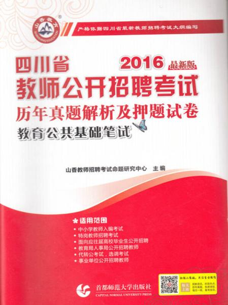 2016四川省教师公开招聘考试历年真题解析及押题试卷·教育公共基础笔试(最新版)
