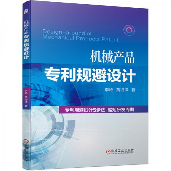 机械产品专利规避设计
