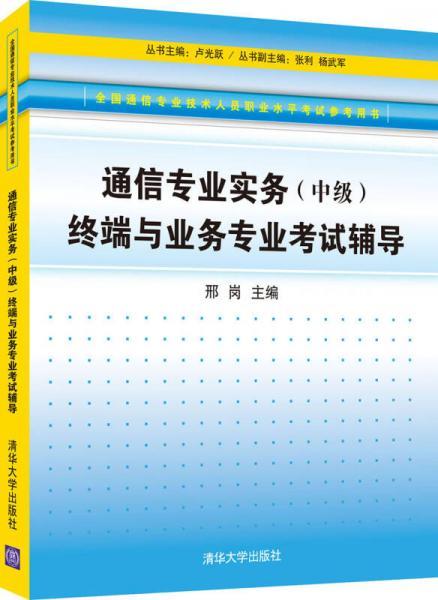 通信专业实务(中级)终端与业务专业考试辅导