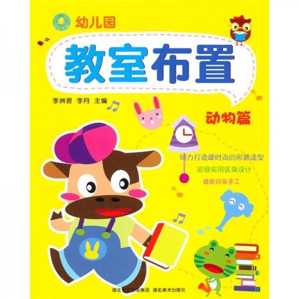 幼儿园教室布置:动物篇