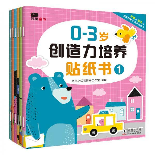 邦臣小红花·0-3岁创造力培养贴纸书(全6册)