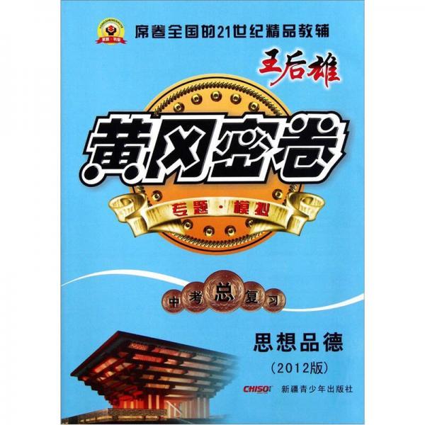 黄冈密卷:思想品德(中考总复习)(2012版)