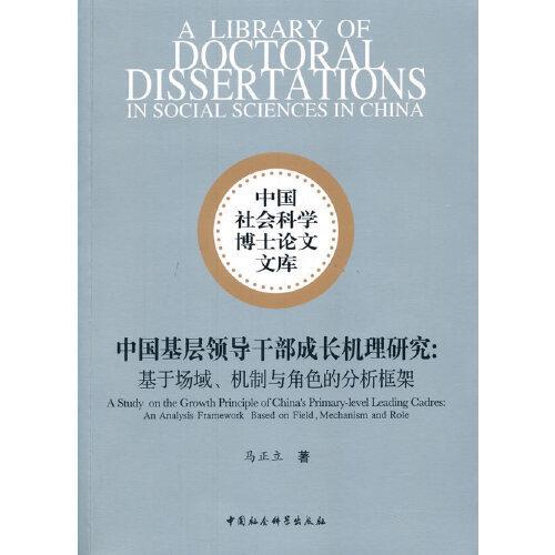 中国基层领导干部成长机理研究-(——基于场域、机制与角色的分析框架)