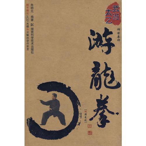 武当太乙-游龙拳