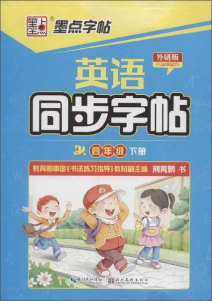 墨点字帖 英语同步字帖(外研版)4年级.下册:3年级起点