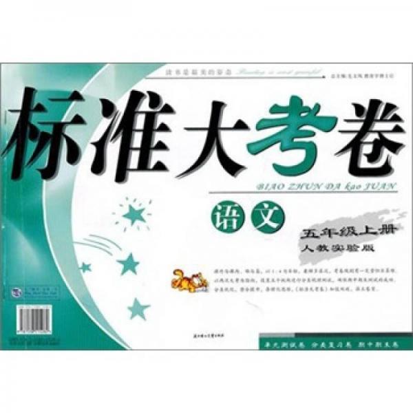 2011秋标准大考卷:5年级语文(上)(人教实验)
