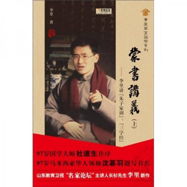 蒙书讲义(上):李里讲朱子家训三字经