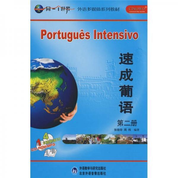外语多媒体系列教材:速成葡语(第2册)