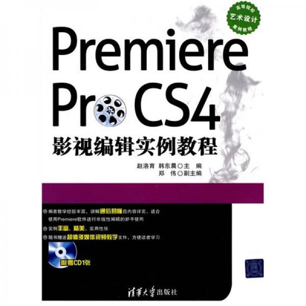 高等院校艺术设计案例教程:Premiere Pro CS4影视编辑实例教程
