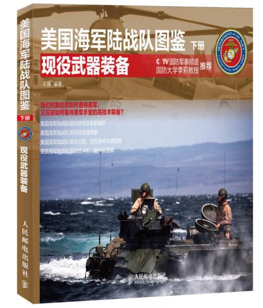 美国海军陆战队图鉴:现役武器装备(下册)