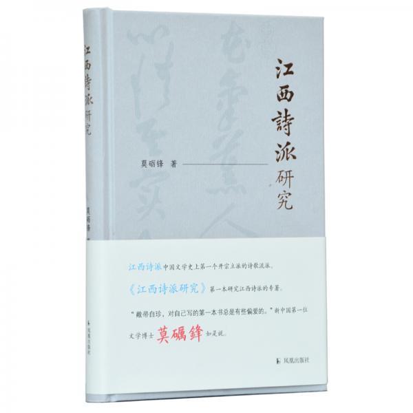 江西诗派研究莫砺锋著江西诗派中国文学史上第一个开宗立派的诗歌流派
