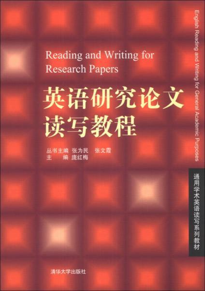 通用学术英语读写系列教材:英语研究论文读写教程