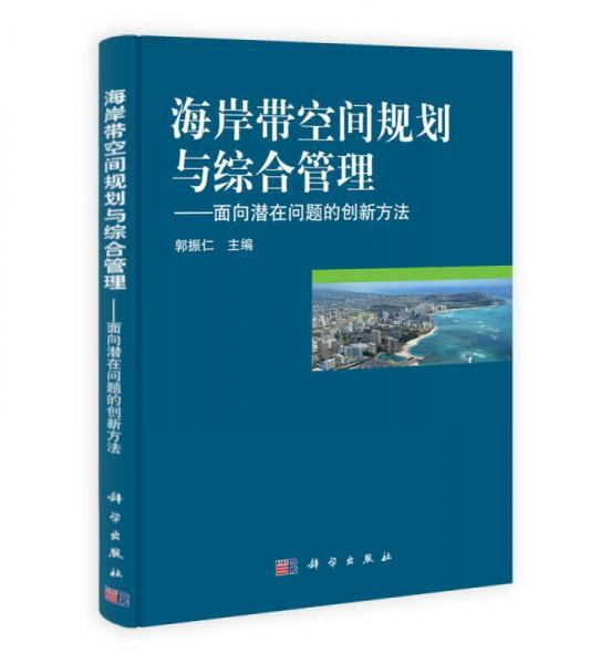 海岸带空间规划与综合管理:面向潜在问题的创新方法