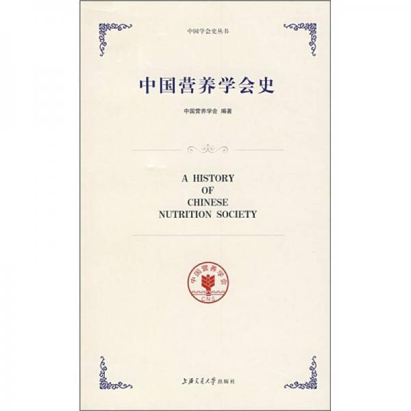 中国营养学会史