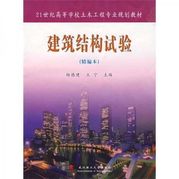 建筑结构试验(精编本)/21世纪高等学校土木工程专业规划教材