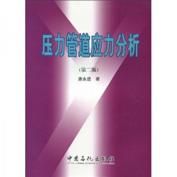 压力管道应力分析(第2版)