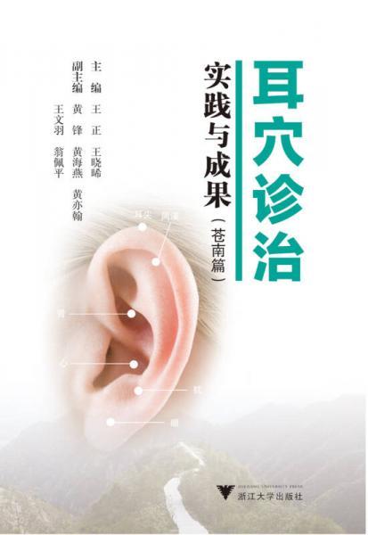 耳穴诊治实践与成果(苍南篇)