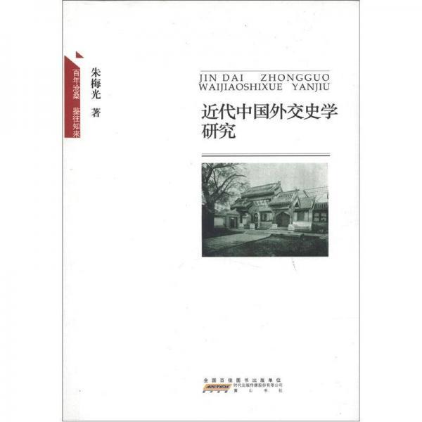 近代中国外交史学研究