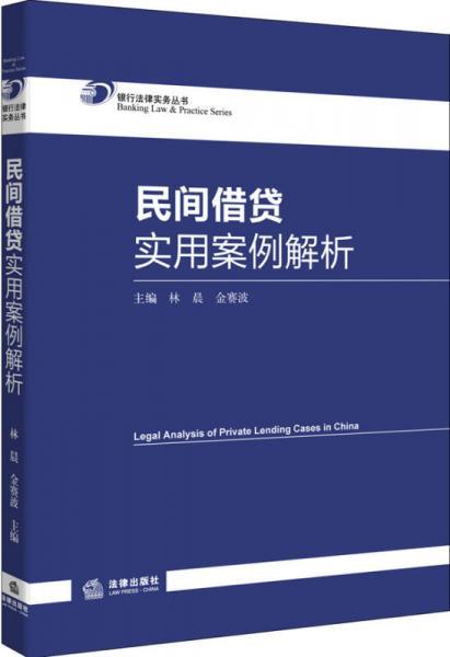 民间借贷实用案例解析