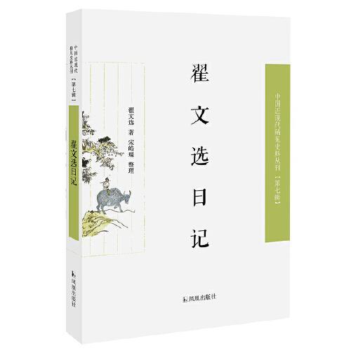 翟文选日记(近现代稀见史料丛刊第七辑)