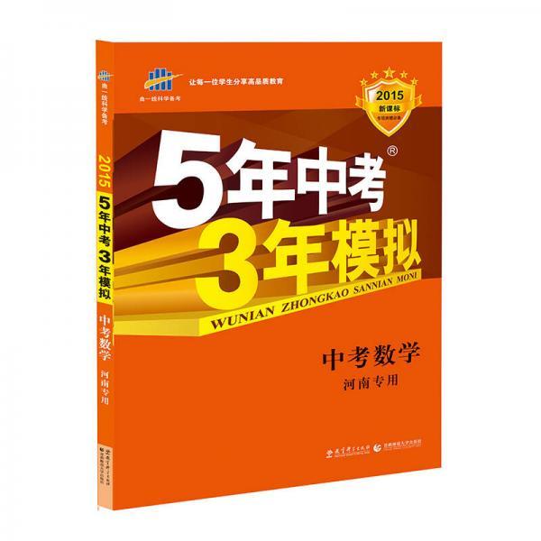 曲一线科学备考·5年中考3年模拟:中考数学(河南专用 2015新课标)