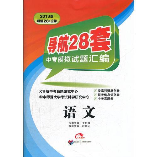 中考模拟试题汇编   语文(2012.8月印刷):导航28套2013版超值28+2卷