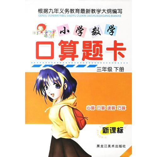 小学数学口算题卡(三年级下册)