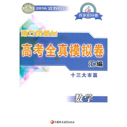2016高考数学(江苏专版)全真模拟卷汇编(十三大市篇)-南方凤凰台