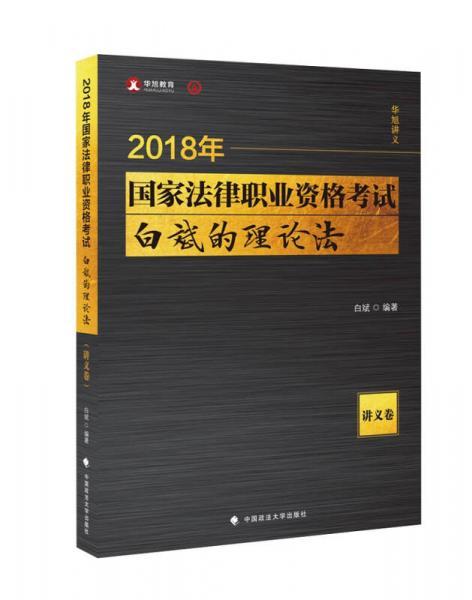 2018司法考试 国家法律职业资格考试 白斌的理论法讲义卷