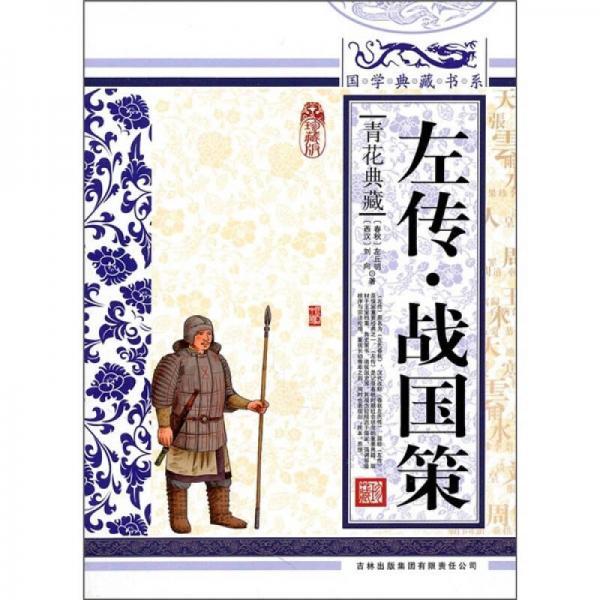 青花典藏:左传·战国策(珍藏版)