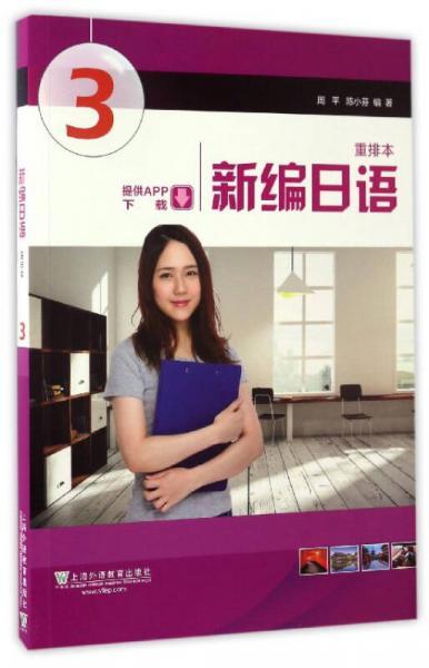新编日语 第3册