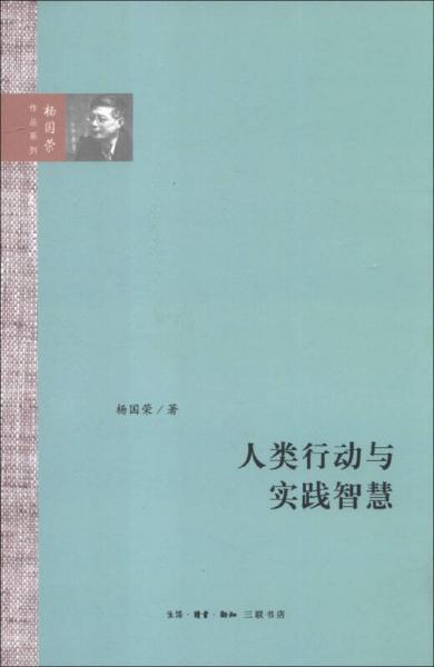 人类行动与实践智慧(杨国荣作品系列)
