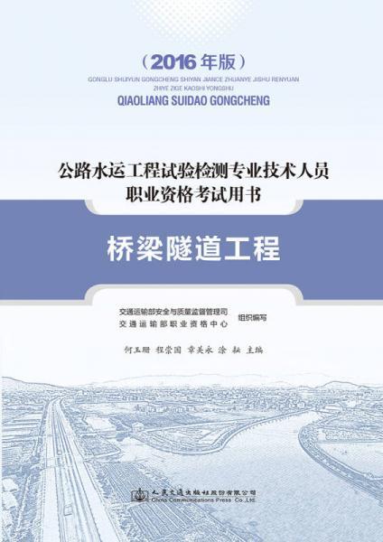 公路水运工程试验检测专业技术人员职业资格考试用书 桥梁隧道工程(2016年版)