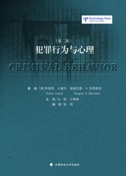 犯罪行为与心理(第二版)