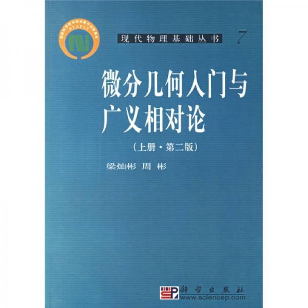 微分几何入门与广义相对论(上册·第二版)