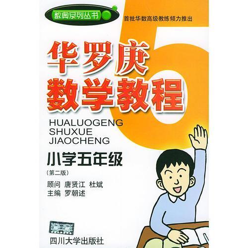 华罗庚数学教程.小学五年级(第二版)——数奥系列丛书
