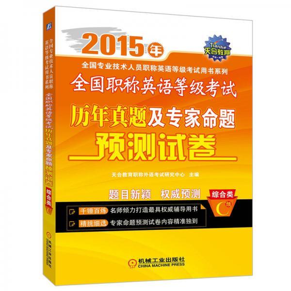 天合教育·2015年全国职称英语等级考试:历年真题及专家命题预测试卷(综合类 C级)